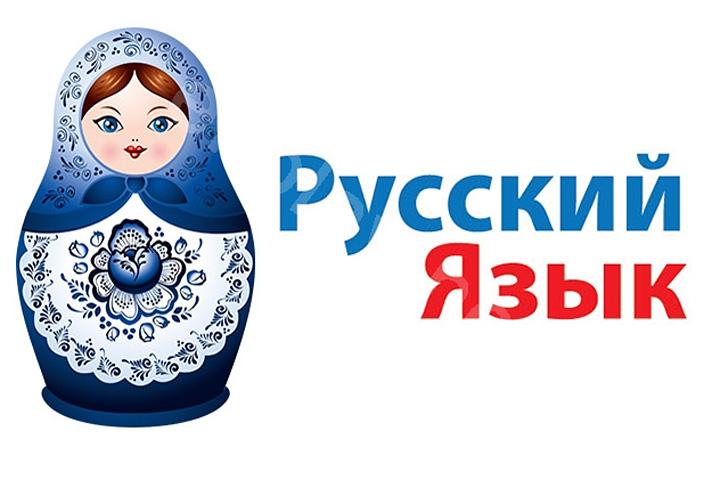 Русский язык картинка с надписью, добрый день хорошего